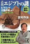 世界一面白い 古代エジプトの謎【ピラミッド/太陽の船篇】-電子書籍