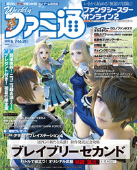 週刊ファミ通 2015年5月7・14・21日合併号
