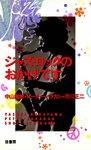 ジャズ・ロックのおかげです-電子書籍