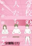 分校の人たち 2 【分冊版 7 】-電子書籍
