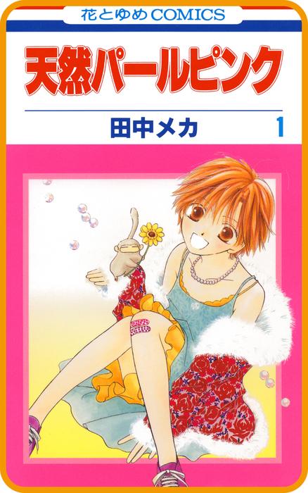 【プチララ】天然パールピンク story04-電子書籍-拡大画像