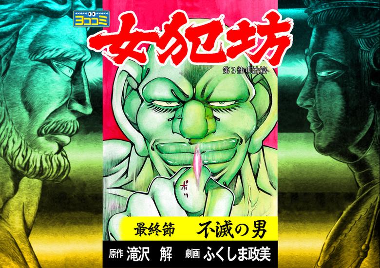 【ヨココミ】女犯坊 第三部 明治篇(13)-電子書籍-拡大画像