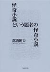 怪奇小説という題名の怪奇小説-電子書籍