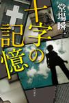 十字の記憶-電子書籍