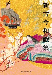 新古今和歌集 ビギナーズ・クラシックス 日本の古典