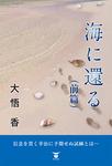 海に還る(前篇)-電子書籍