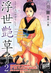 Amorous Women of the Floating World: Sex in Old Tokyo Vol. 2-電子書籍