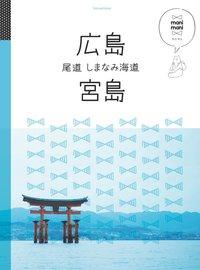 マニマニ 広島 宮島 尾道 しまなみ海道-電子書籍