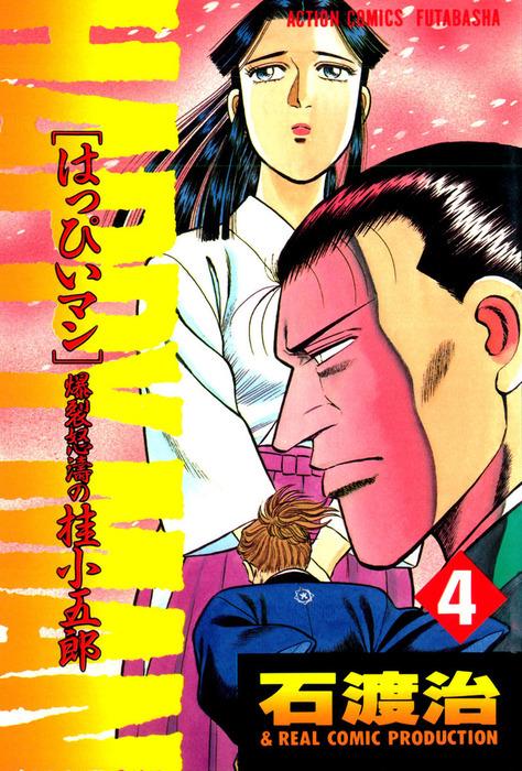 HAPPY MAN 爆裂怒濤の桂小五郎 / 4拡大写真