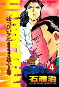 HAPPY MAN 爆裂怒濤の桂小五郎 / 4