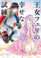 王女フェリの幸せな試練(角川ビーンズ文庫)