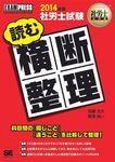 社労士教科書 社労士試験 読む横断整理 2014年版-電子書籍