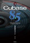THE BEST REFERENCE BOOKS EXTREME Cubase8.5 Series 徹底操作ガイド-電子書籍