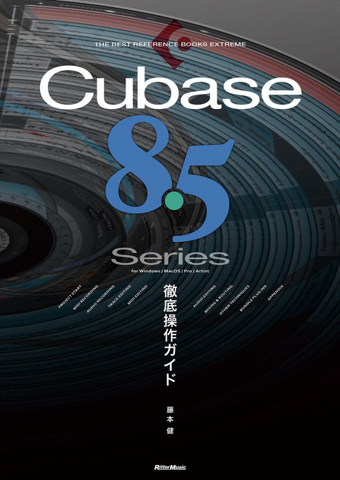 THE BEST REFERENCE BOOKS EXTREME Cubase8.5 Series 徹底操作ガイド-電子書籍-拡大画像