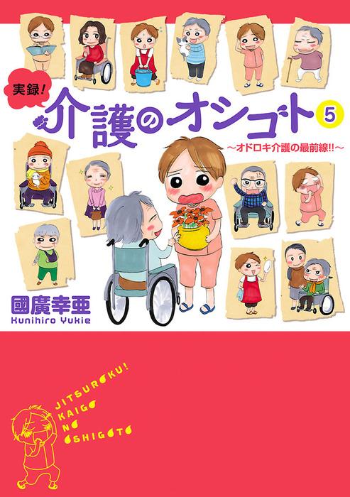 実録!介護のオシゴト 5 ~オドロキ介護の最前線!!~拡大写真