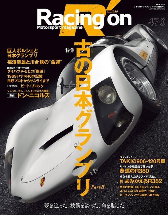 Racing on No.470拡大写真