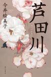 芦田川-電子書籍