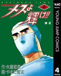 メスよ輝け!! 4-電子書籍