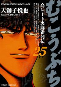 むこうぶち 高レート裏麻雀列伝 (25)