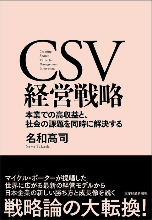 CSV経営戦略―本業での高収益と、社会の課題を同時に解決する拡大写真