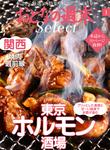 おとなの週末セレクト「東京ホルモン酒場&関西焼肉最前線」〈2017年3月号〉-電子書籍