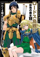 ロードス島戦記 灰色の魔女(角川コミックス・エース)