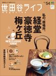 世田谷ライフmagazine No.54-電子書籍