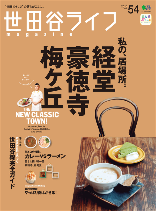 世田谷ライフmagazine No.54-電子書籍-拡大画像