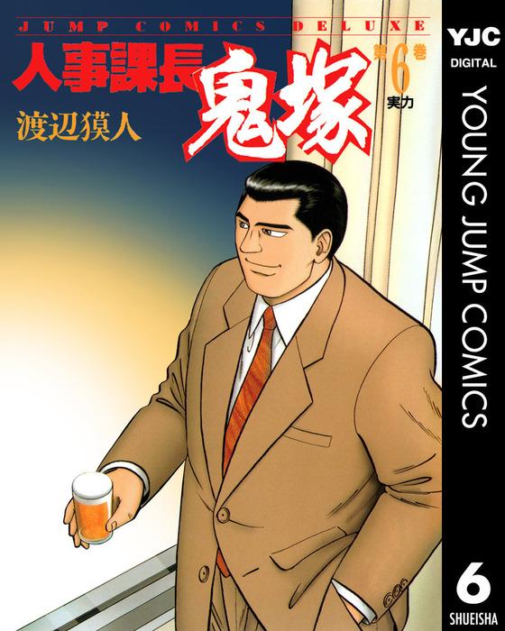 人事課長鬼塚 6-電子書籍-拡大画像