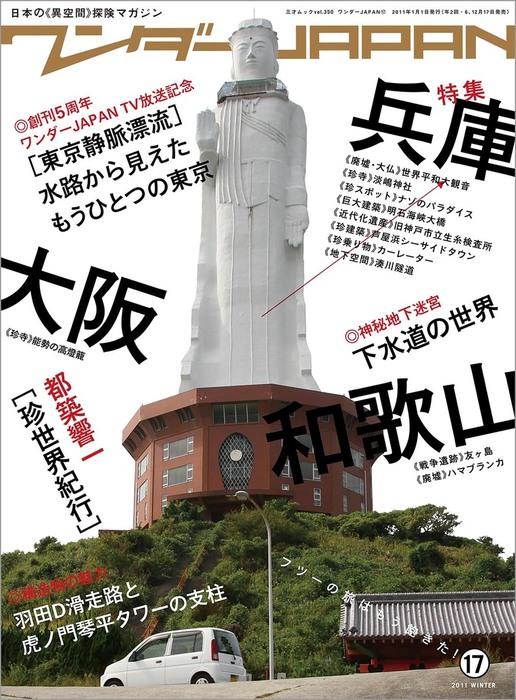 ワンダーJAPAN vol.17-電子書籍-拡大画像