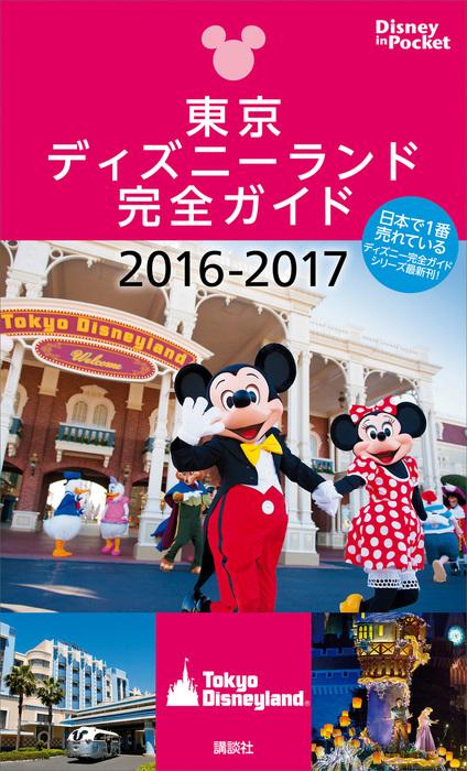 東京ディズニーランド完全ガイド 2016-2017拡大写真