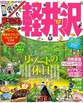 まっぷる 軽井沢'17-電子書籍