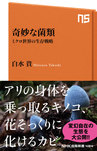奇妙な菌類 ミクロ世界の生存戦略-電子書籍