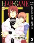 LIAR GAME 2-電子書籍