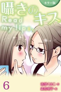 [カラー版]囁きのキス~Read my lips. 6巻〈これが私の気持ち〉