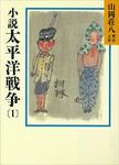 小説 太平洋戦争(1)-電子書籍