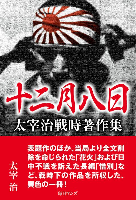 十二月八日 太宰治戦時著作集拡大写真