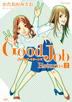 Good Job Returns / 2-電子書籍