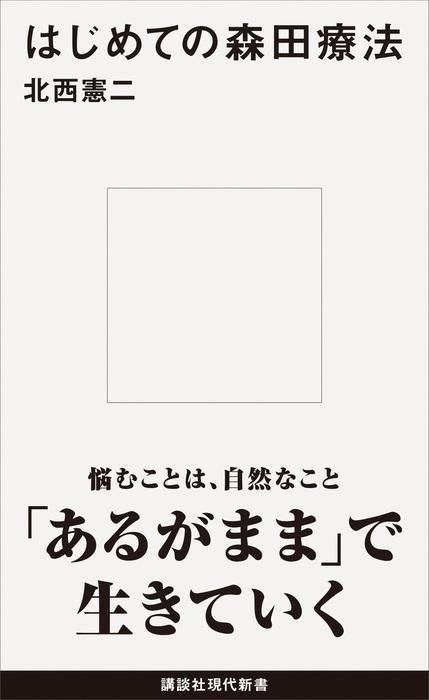 はじめての森田療法-電子書籍-拡大画像