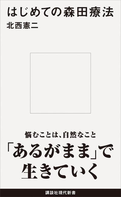 はじめての森田療法-電子書籍