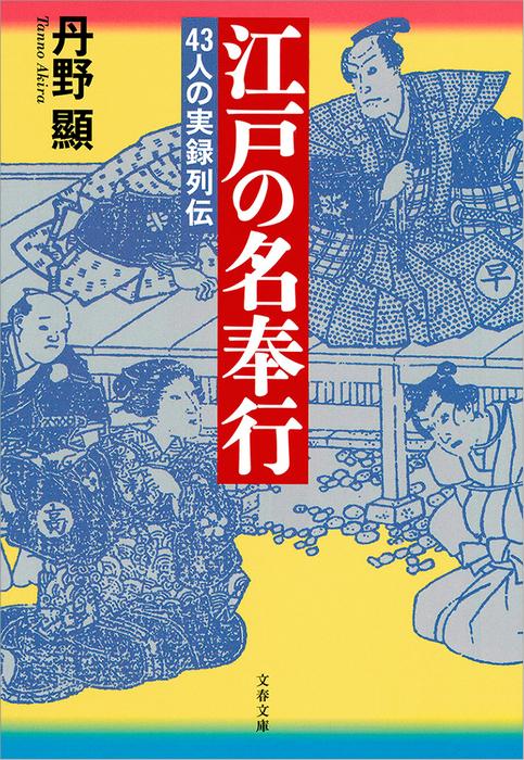 江戸の名奉行 43人の実録列伝-電子書籍-拡大画像