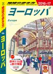 地球の歩き方 A01 ヨーロッパ 2016-2017-電子書籍