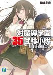 対魔導学園35試験小隊 3.錬金術師二人-電子書籍