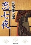 恋七夜-電子書籍