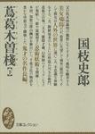 蔦葛木曽棧(下)-電子書籍