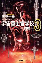「宇宙軍士官学校(ハヤカワ文庫JA)」シリーズ