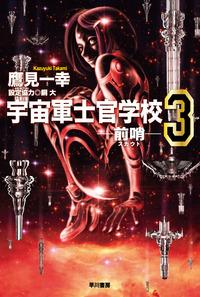宇宙軍士官学校―前哨―3