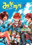 みそララ 4巻-電子書籍