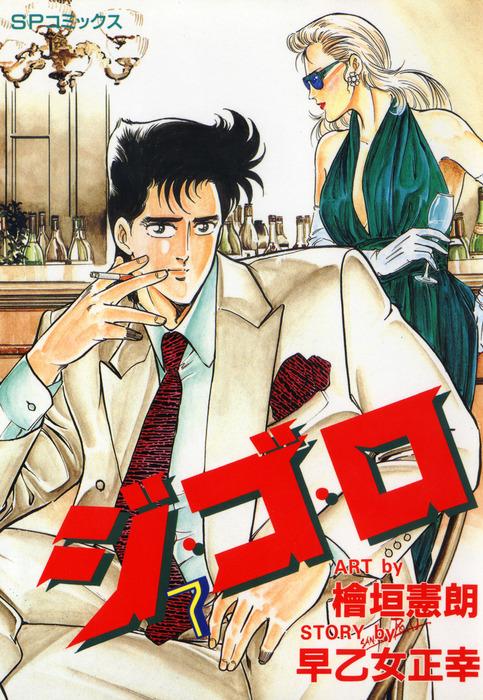 ジ・ゴ・ロ (7)-電子書籍-拡大画像