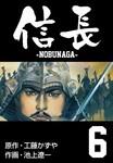 信長 6 怒涛の巻-電子書籍